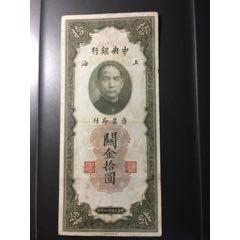 中*�y行�P金10元..(au21871028)_