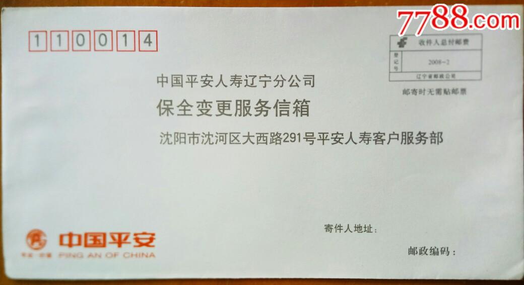 """1元:辽宁""""收件人总付邮费邮寄时无需贴邮票""""中国平安免资封新一枚_价格4元_第1张_"""