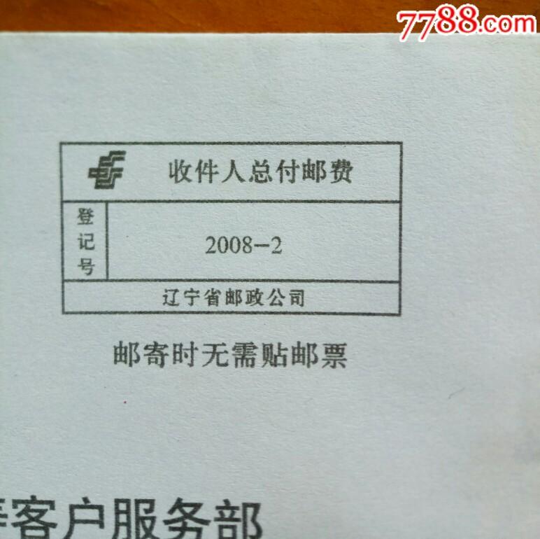 """1元:辽宁""""收件人总付邮费邮寄时无需贴邮票""""中国平安免资封新一枚_价格4元_第2张_"""