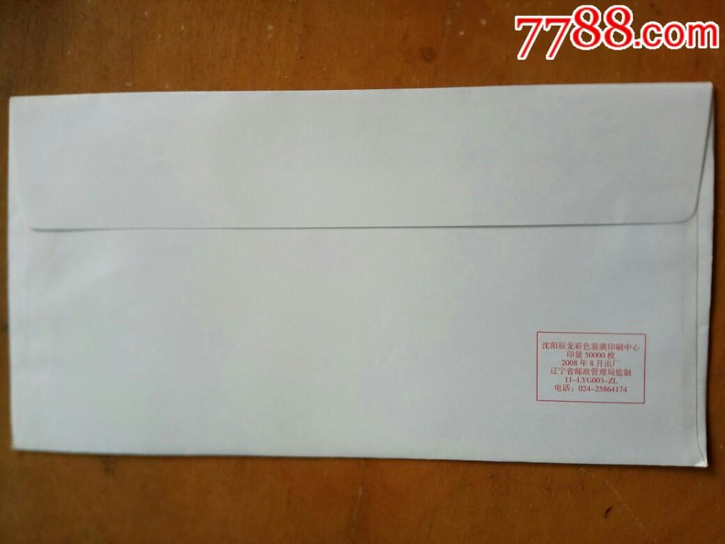 """1元:辽宁""""收件人总付邮费邮寄时无需贴邮票""""中国平安免资封新一枚_价格4元_第3张_"""