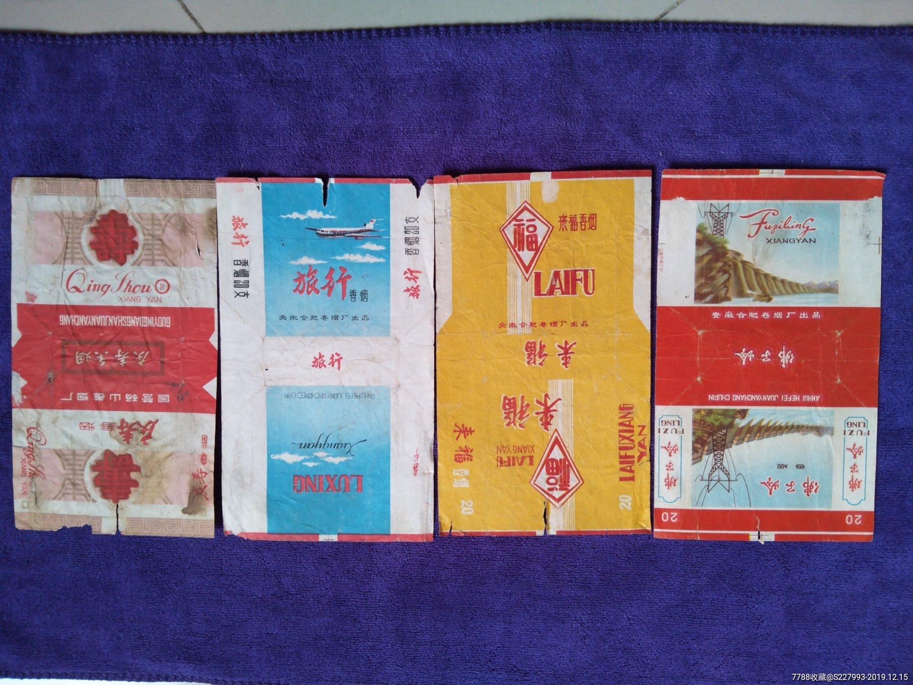 安微烟厂:烟标,佛子岭:来福:旅行。(au21902778)_7788收藏__收藏热线