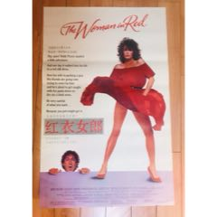 经典海报全开一《红衣女郎》