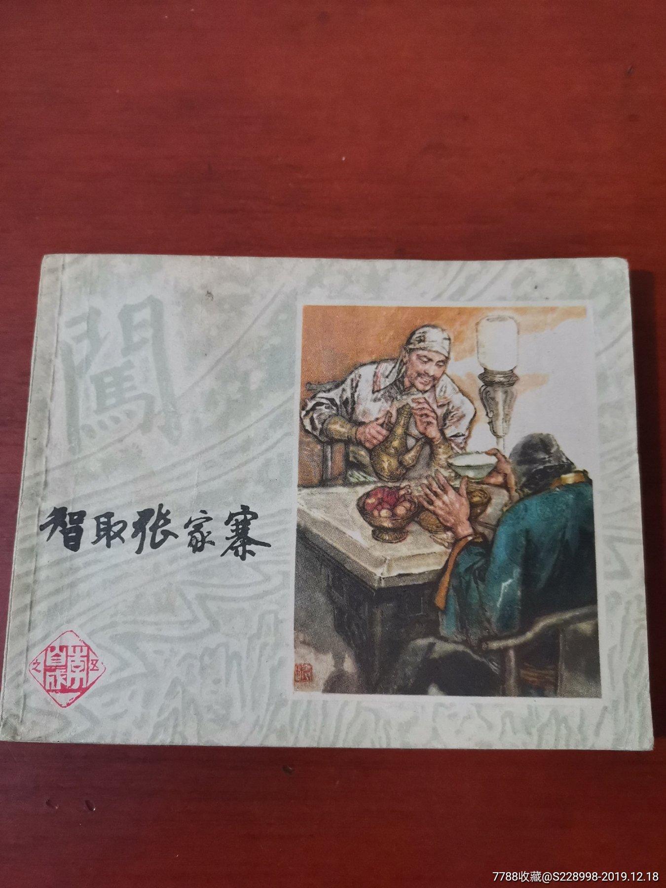 智取张家寨(au21935621)_