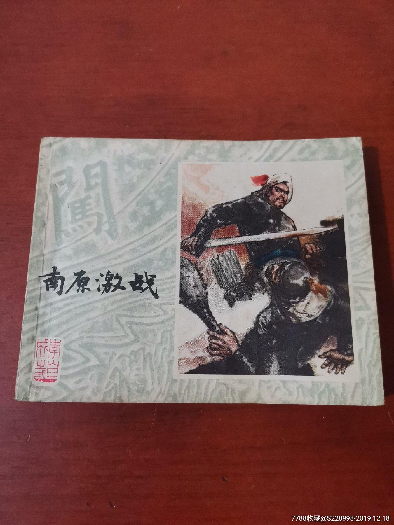 南原激战―好品(au21935697)_