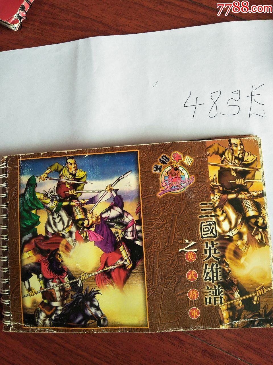 食品卡4(au21946699)_