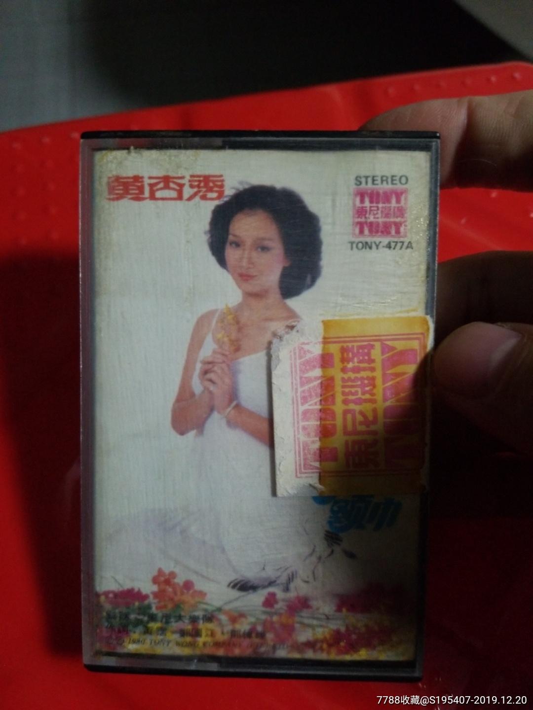 黄杏秀磁带卡带粤语版本兰花草经典(au21949967)_