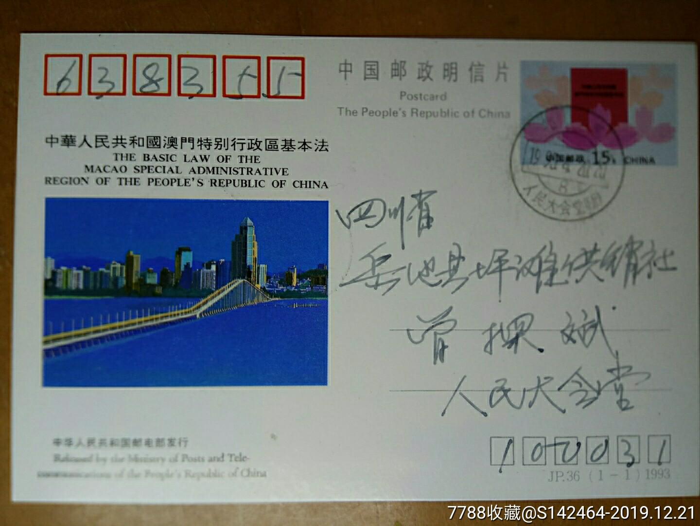 1元:JP36《中华人民共和国澳门特别行政区基本法》原地首日实寄片(au21953674)_
