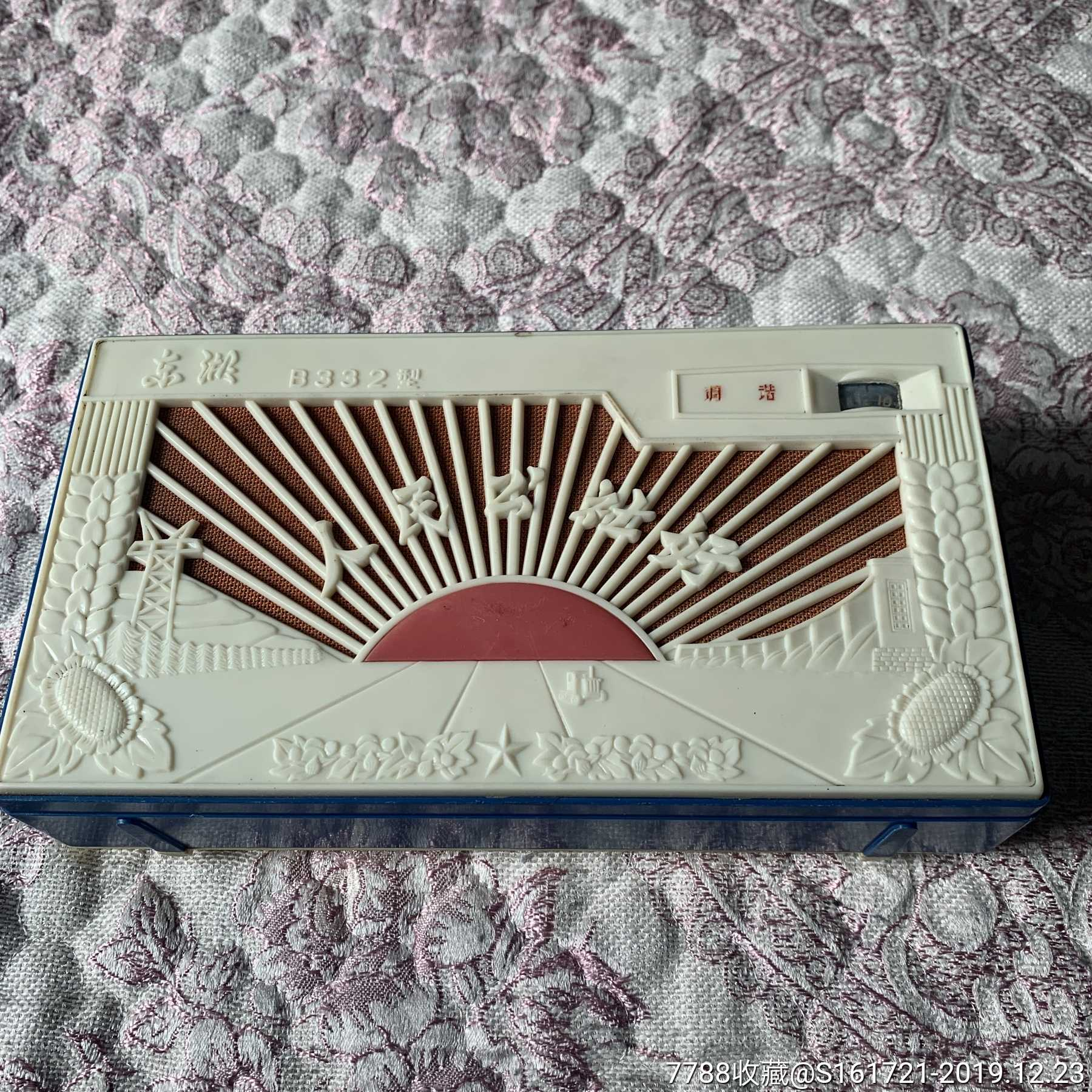 东湖B332晶体管收音机(au21970903)_