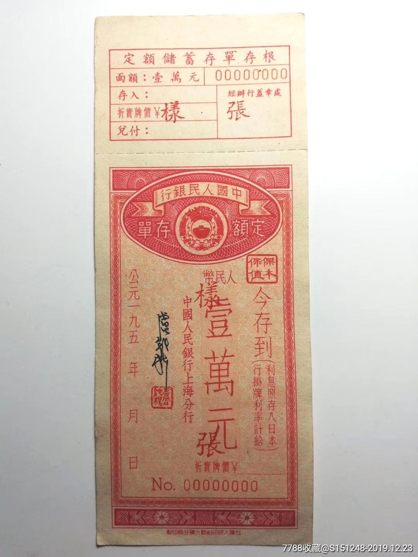 稀见【壹萬圆】样张!早期五十年代中国人民银行上海?#20013;?#23450;额存单样张!非常少见!(au21977078)_