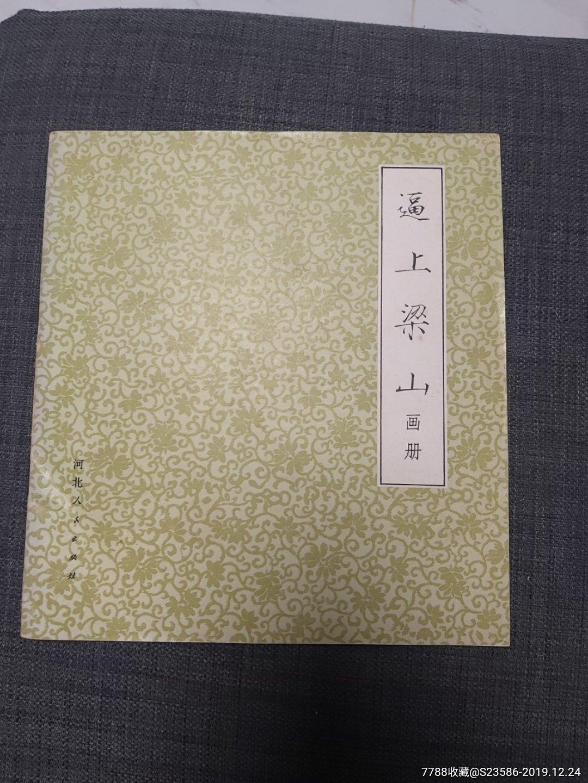 逼上梁山彩色��(au21984189)_