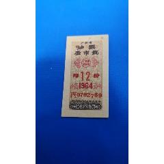 广州64年食油票一钱