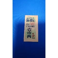 广州69年食油票