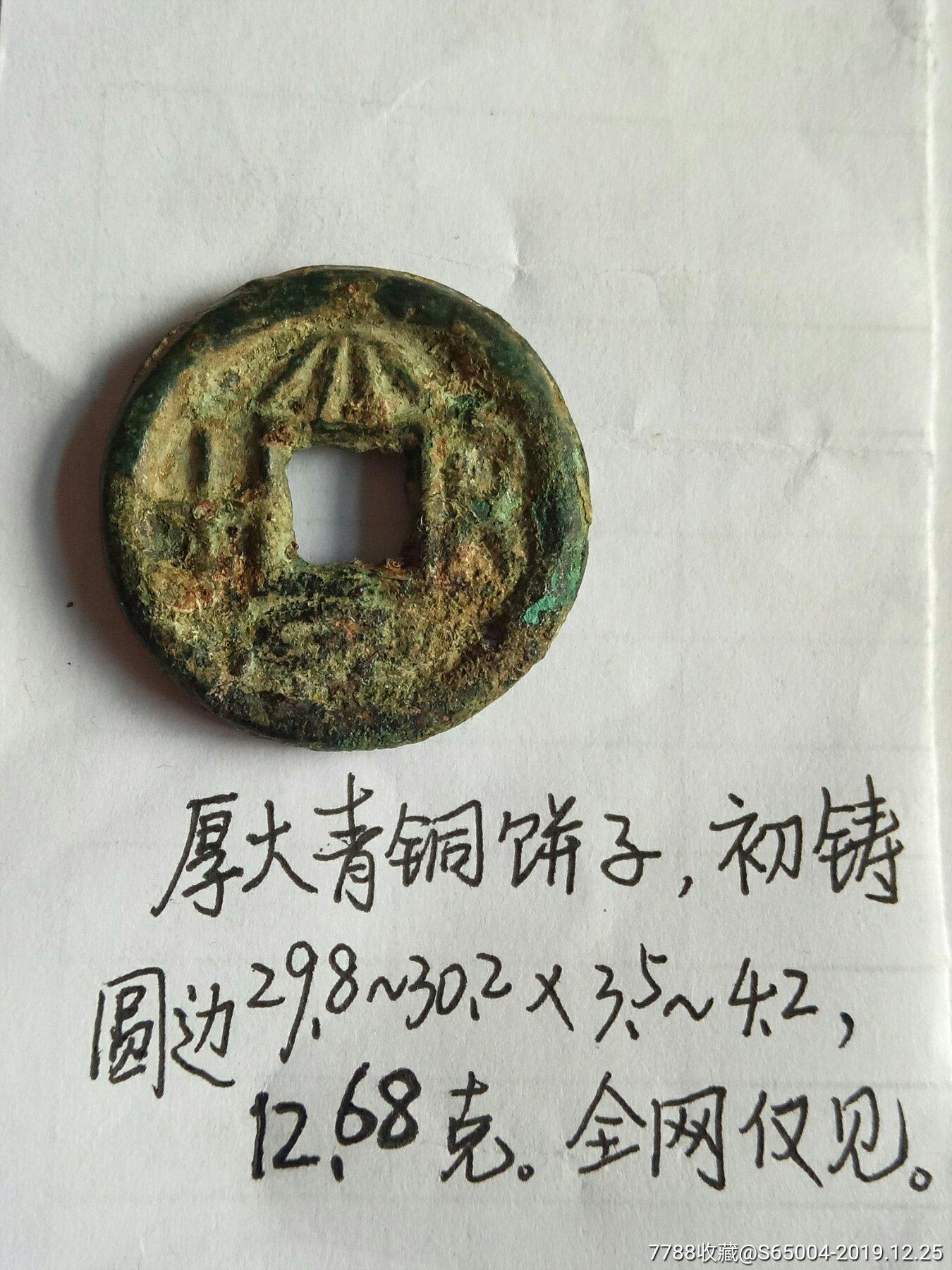 大泉五十厚重饼子(au21986924)_