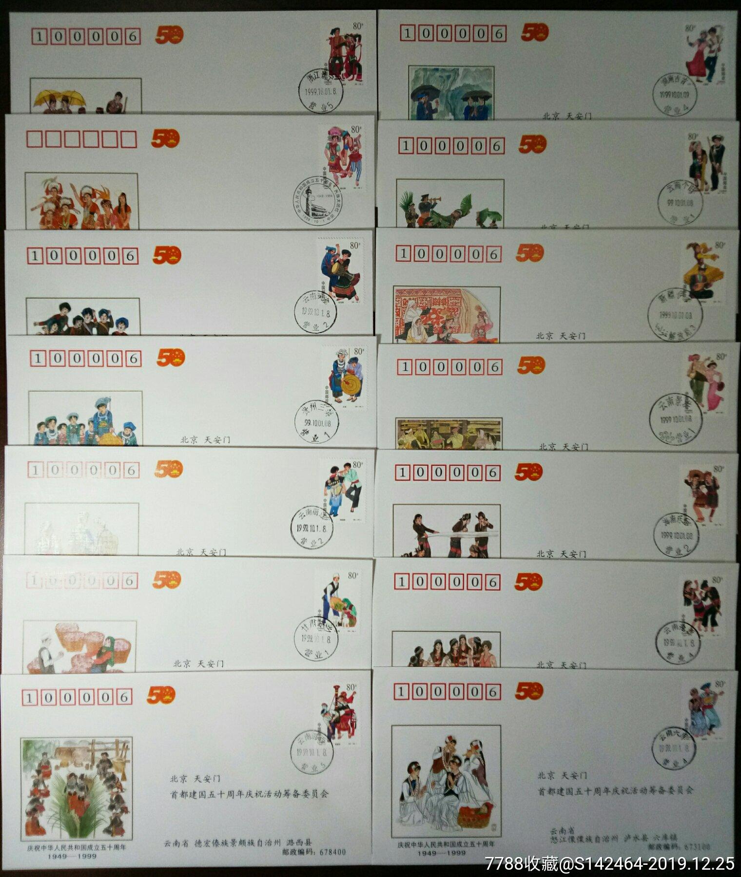 1元《中华人民共和国成立五十周年56民族》原地首日实寄封一套56枚(au21988461)_
