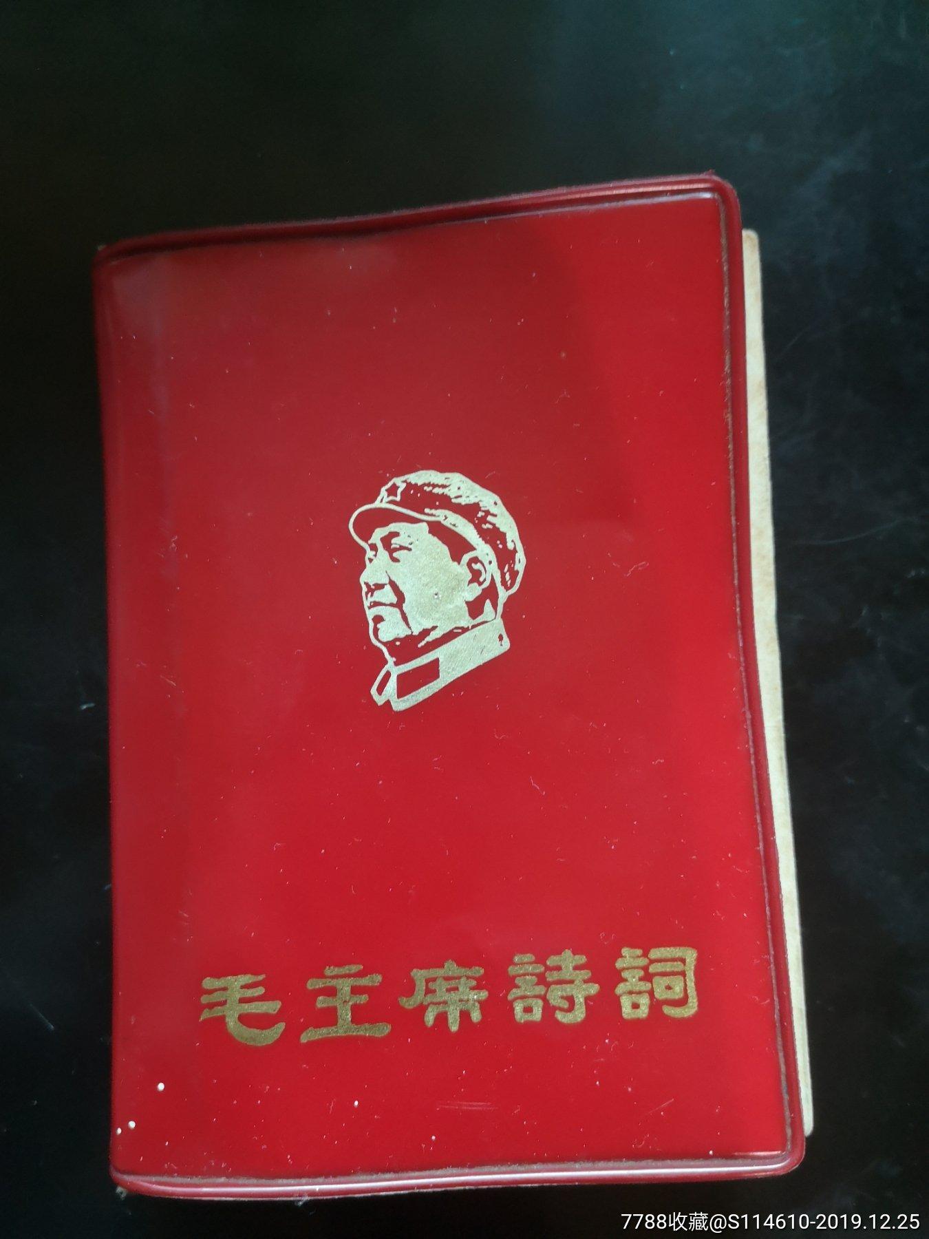毛主席诗词(注释)(au21988785)_