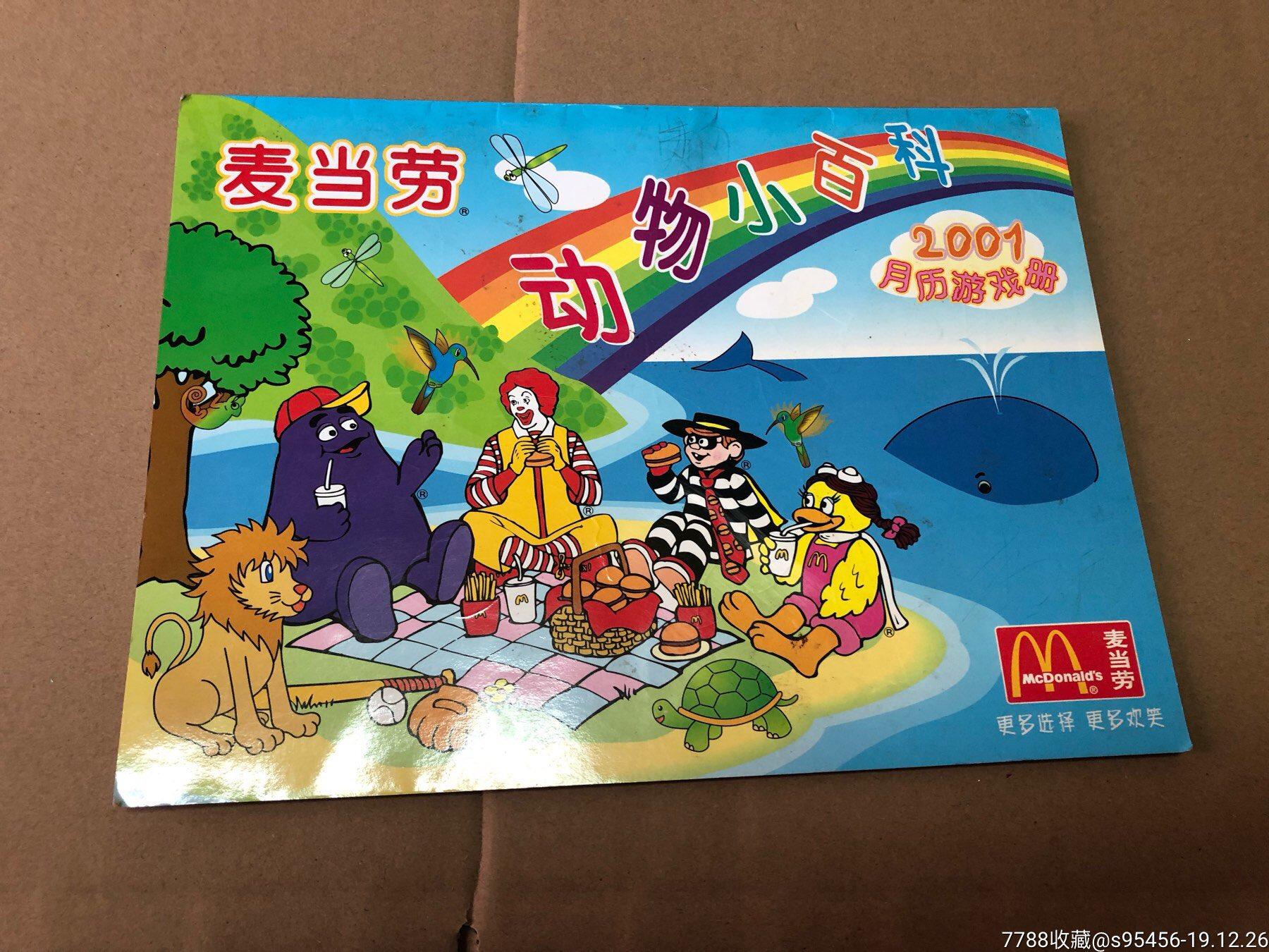 2001麦当劳四小福月历游戏册一套(au21995707)_