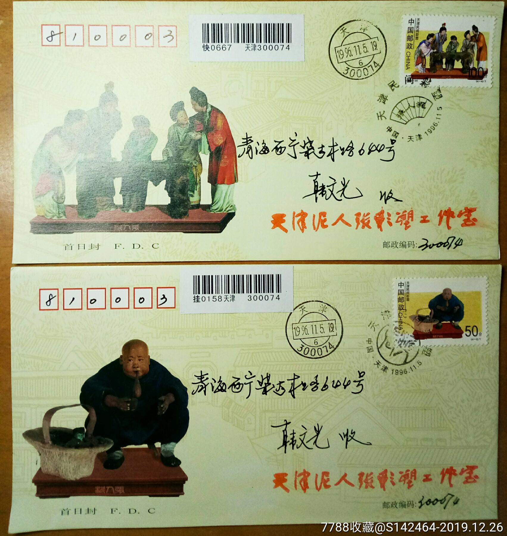 1元:1996《天津民间彩塑》原地4款不同纪念日戳挂号首日实寄加印公函封一套4枚(au21996661)_