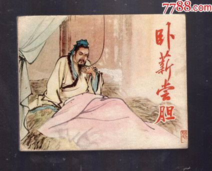 卧薪尝胆(一版一印)(黄纸印刷)(au21997782)_