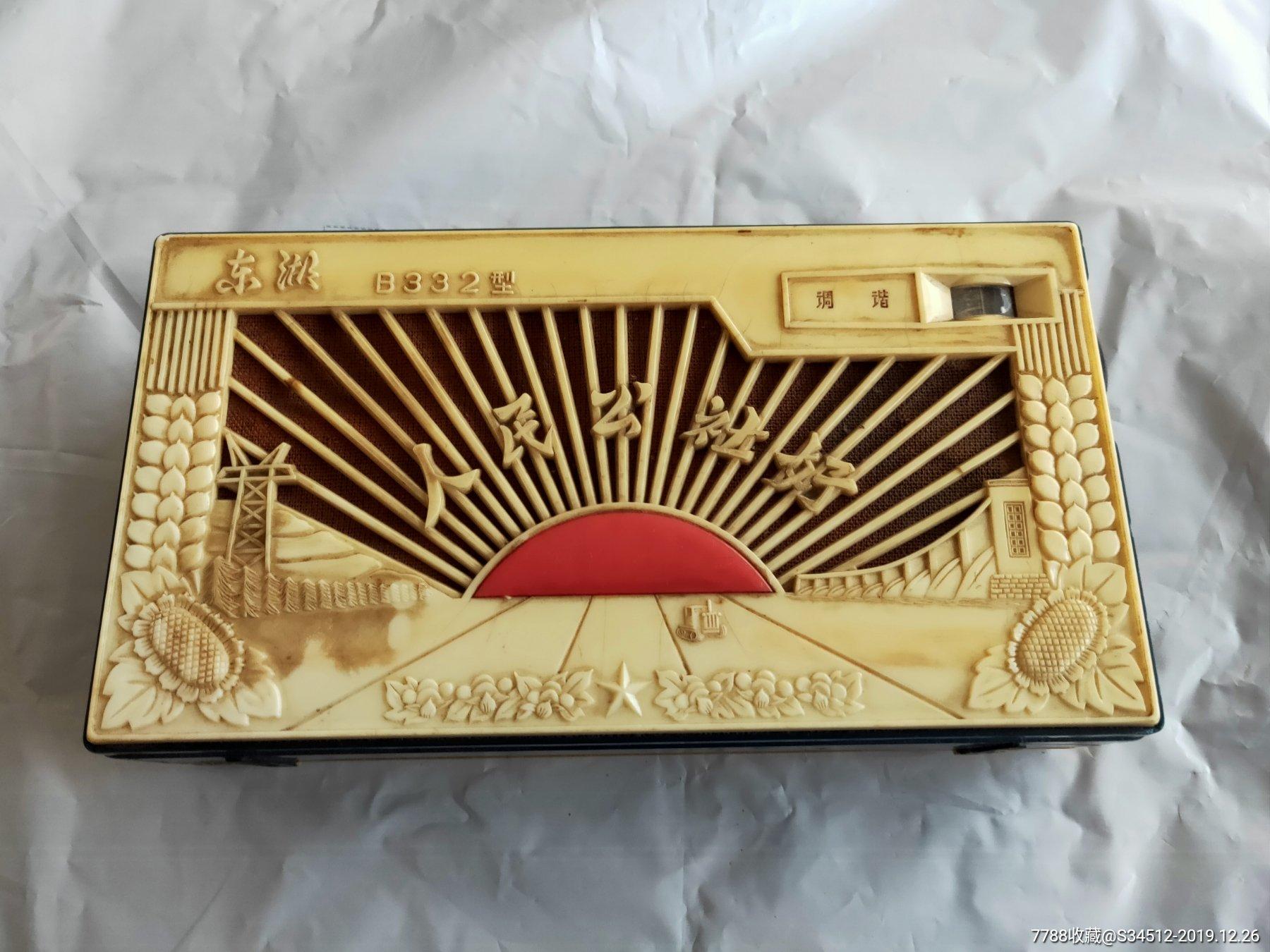 少见东湖B332晶体管收音机人民公社好(au21997776)_