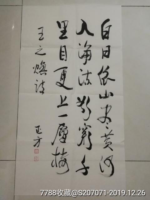 张正方书法软片(zc21997987)_