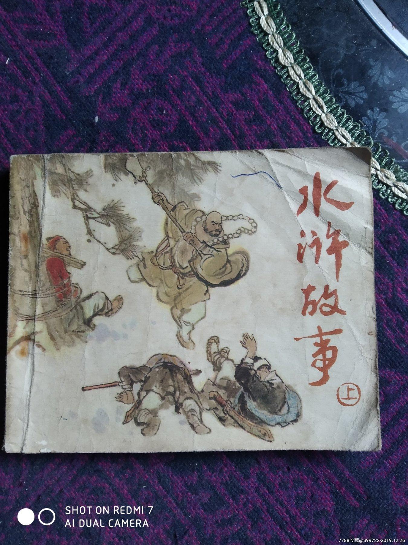 水浒故事(上)(au21998237)_