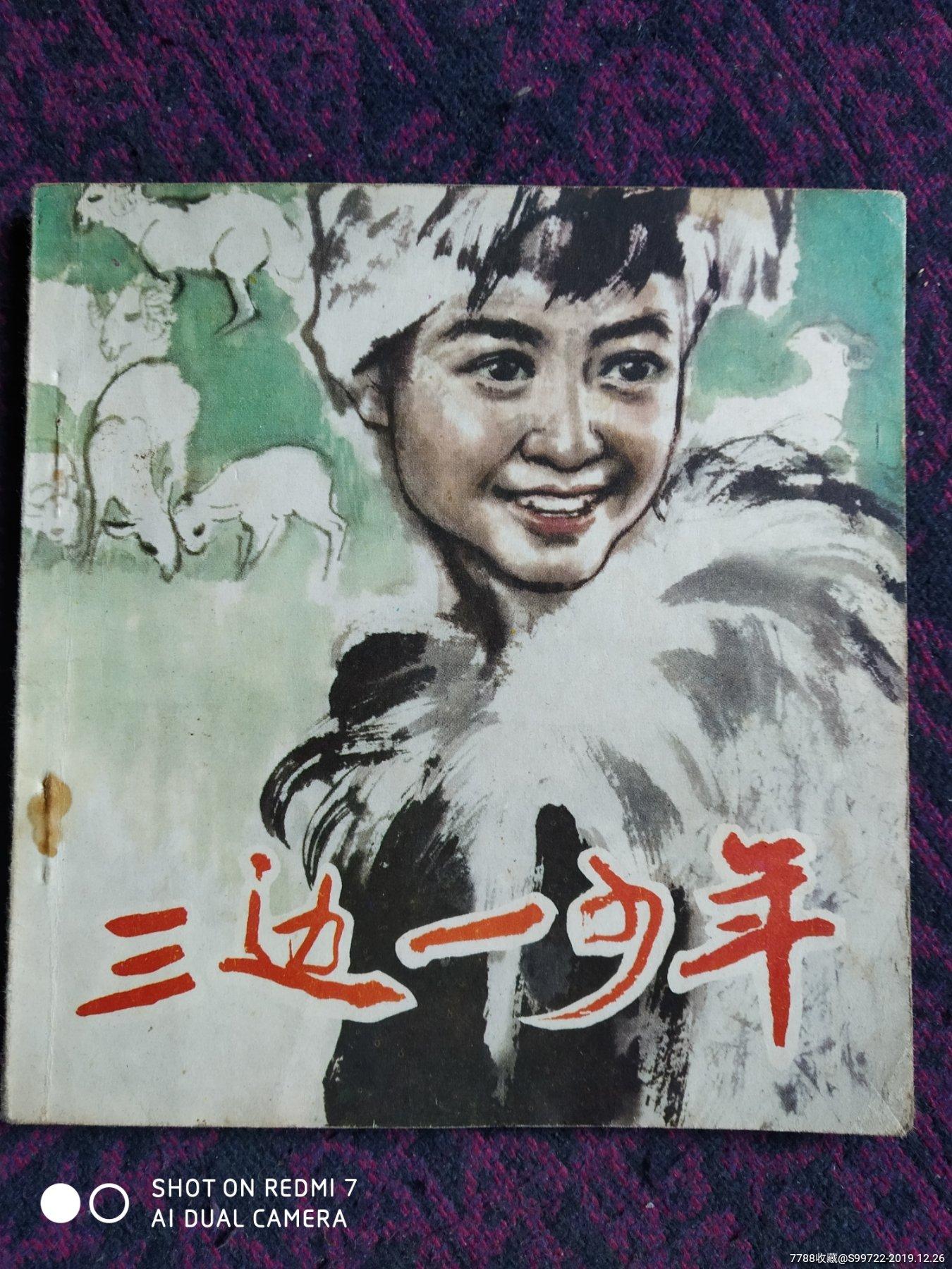 三边一少年(戴敦邦作品,老版再版)(au21998350)_