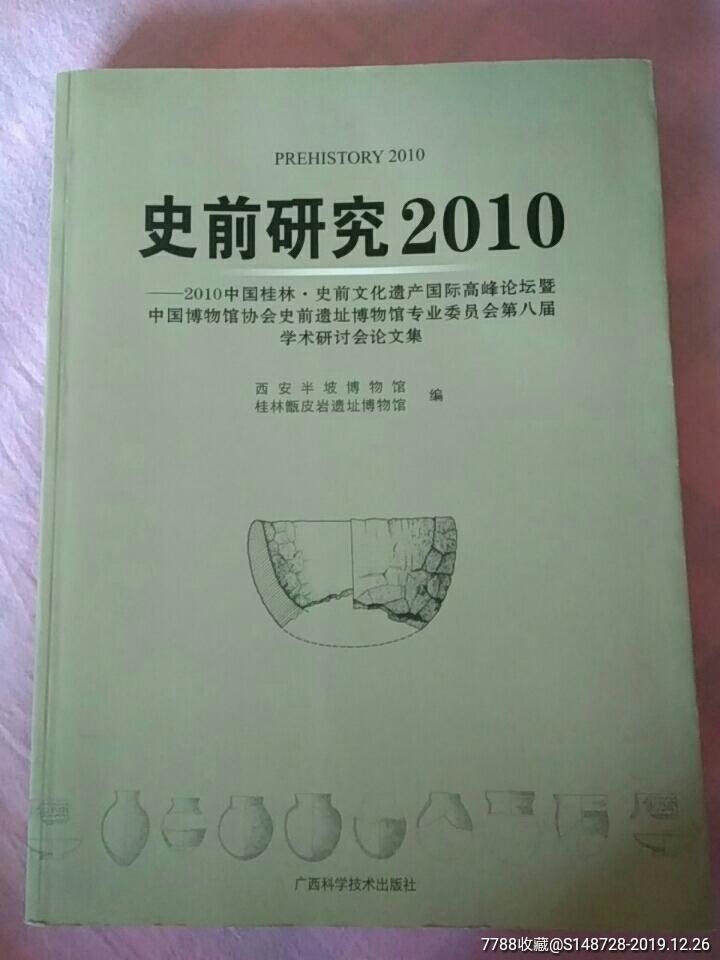 史前研究2010(au21998561)_