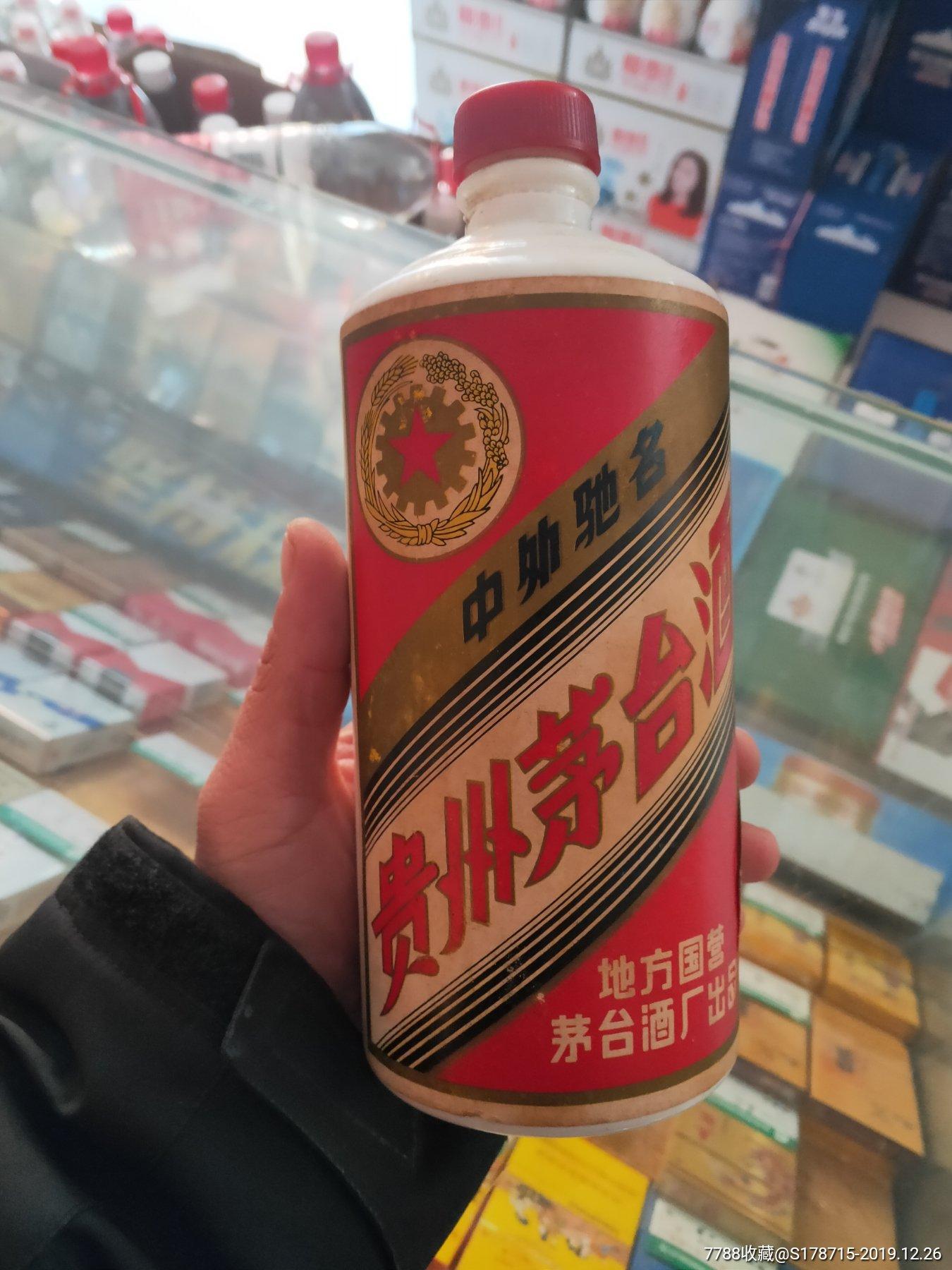 79年三大革命茅台瓶,(au21998875)_