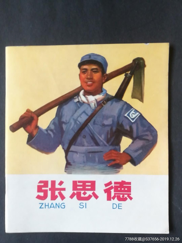 张思德(au21998901)_