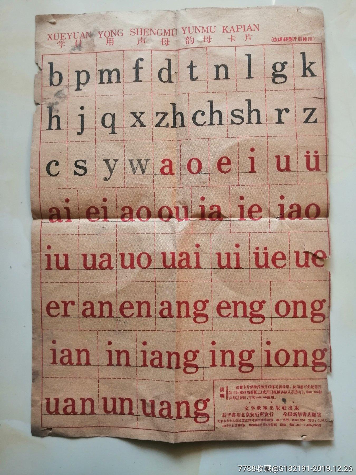 学员用声母韵母卡片(au21999904)_