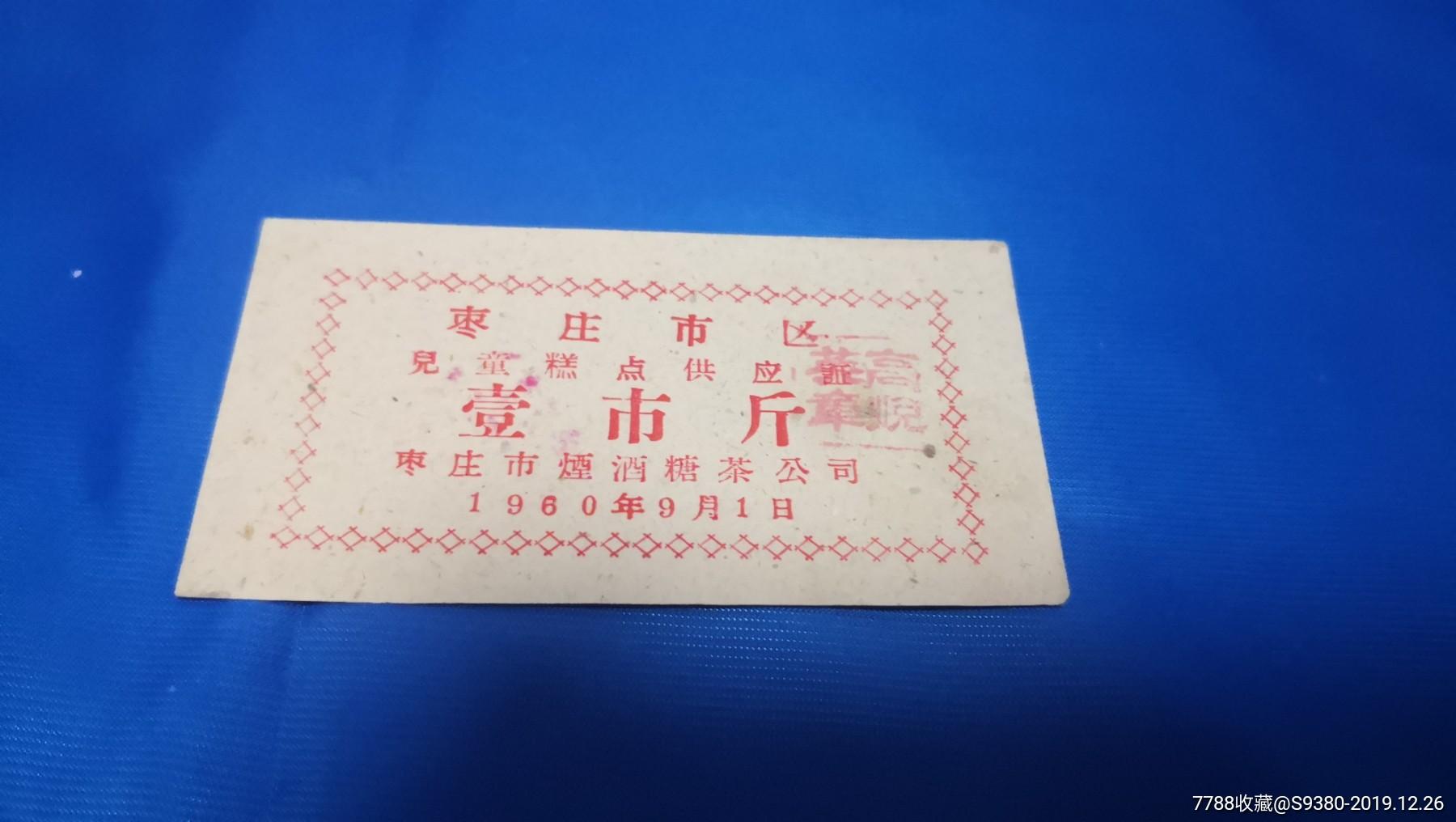 山东枣庄儿童糕点供应证(au22003112)_