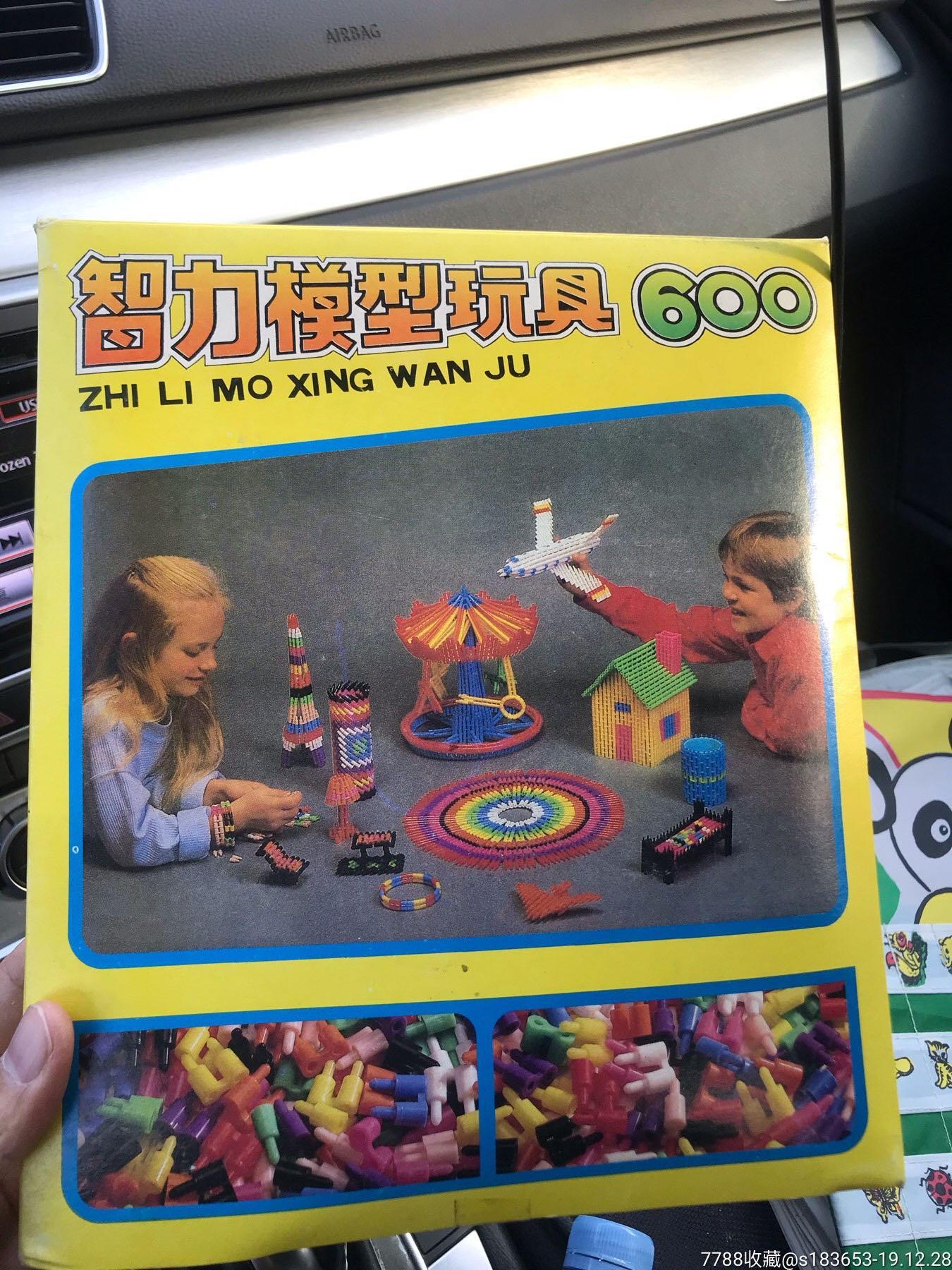 早期智力老玩具(au22014595)_