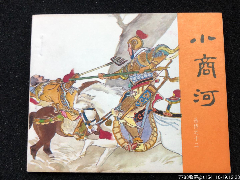 小商河一�O品(81版)(au22017592)_