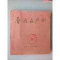 鲁迅在广州【彩色】(au22026725)_7788收藏__收藏热线
