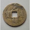 1970机制光绪宝武(au22026716)_7788收藏__收藏热线