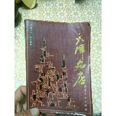 天津名店(au22026717)_7788收藏__收藏热线