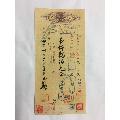民国31年中国银行支票,交友图书印刷总社背书。(au22026734)_7788收藏__收藏热线