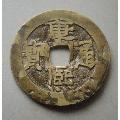 1971康熙通宝(au22026735)_7788收藏__收藏热线