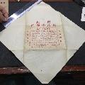 北京首都中药店(包装纸)