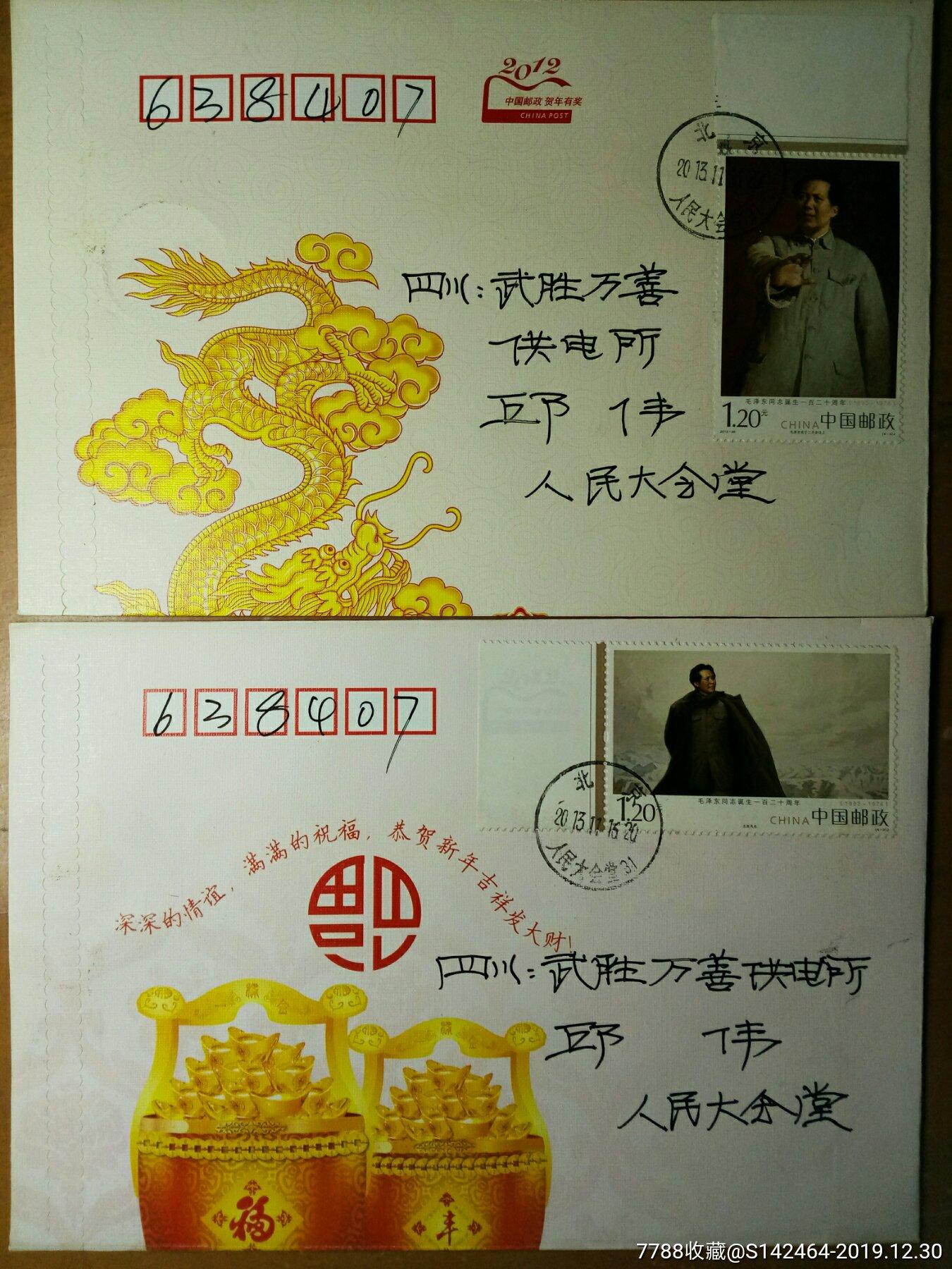 1元:《毛��|�Q生一百二十周年》北京人民大��堂首日��寄封一套4枚(au22029753)_