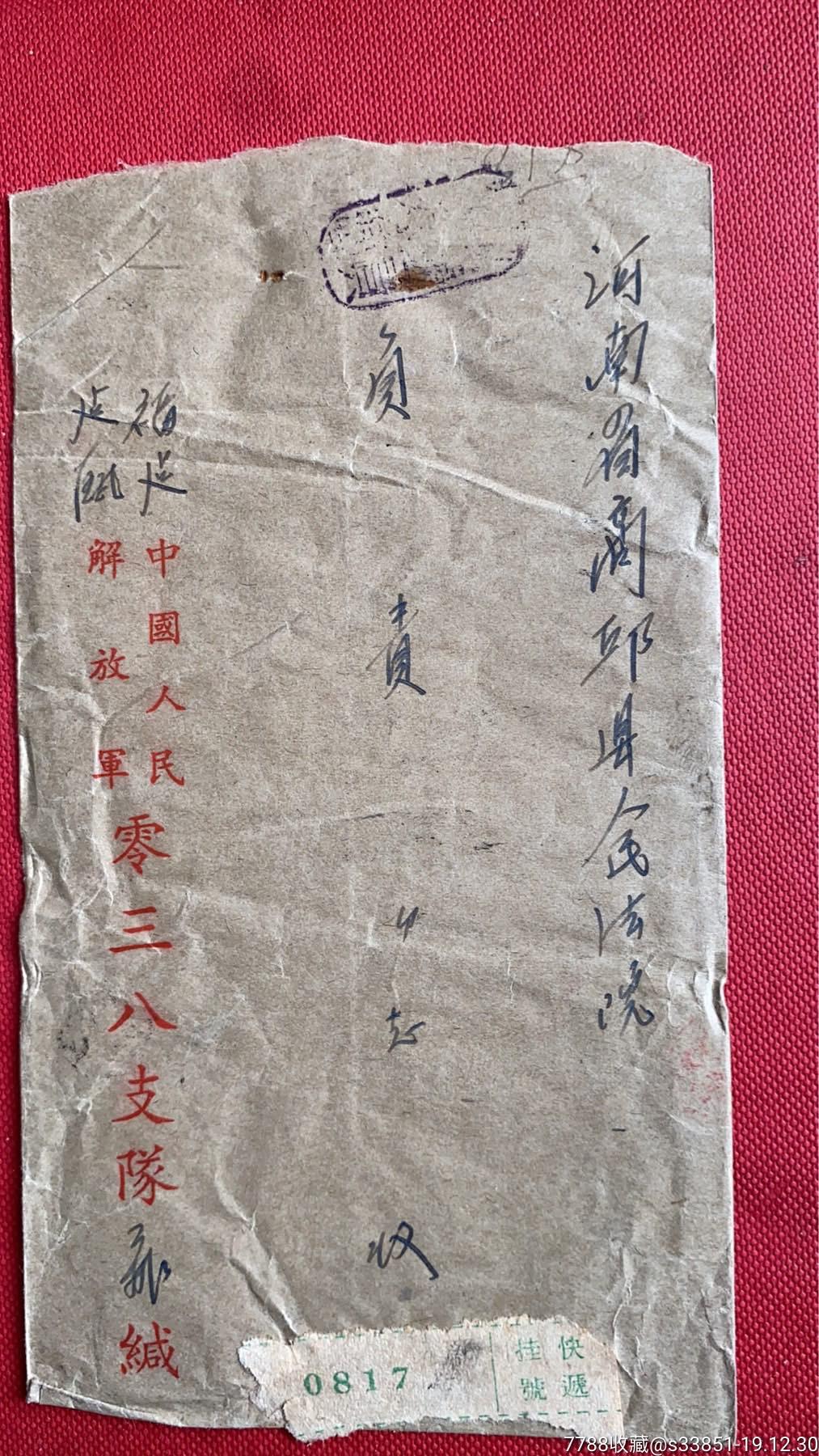 56年2月25日福建建�T公函�焯�封(au22030602)_