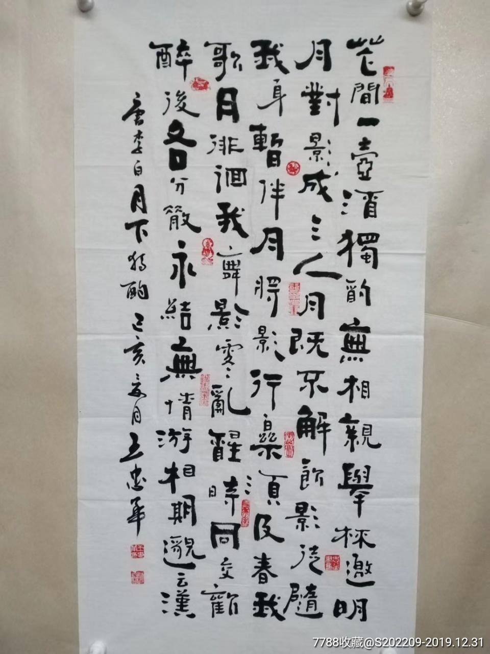 著名��法家王忠�A老��精品��法一副,尺寸102/52,�g迎�炻�(au22040159)_