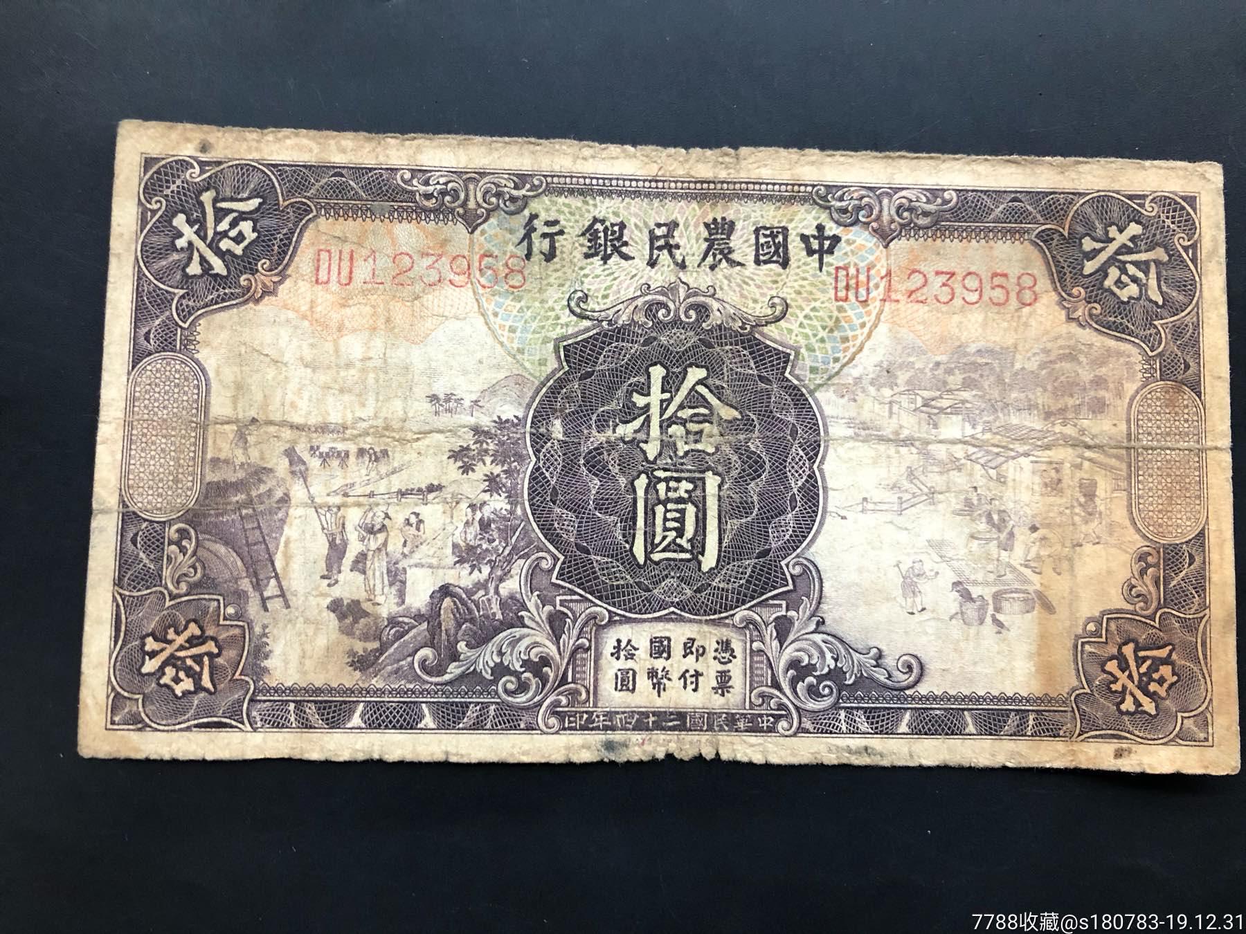 �r民�y行十元券(au22040585)_