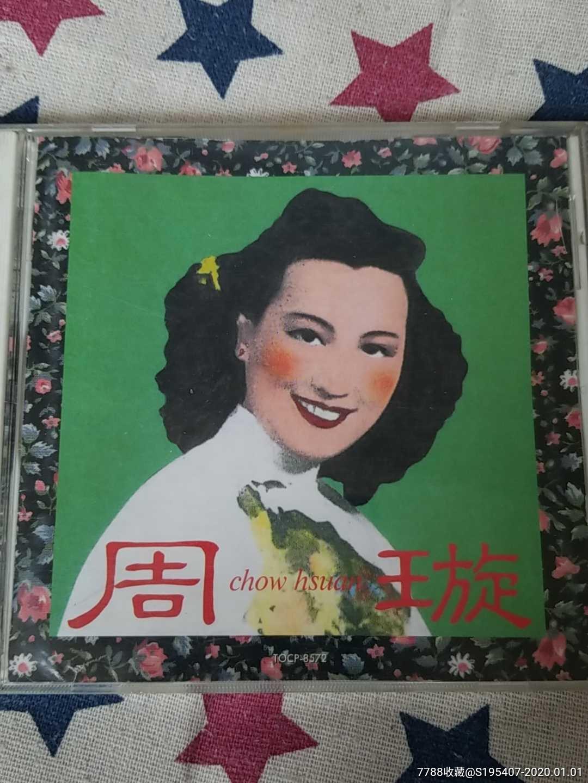 周璇正版日本�|芝百代公司cd(au22044221)_