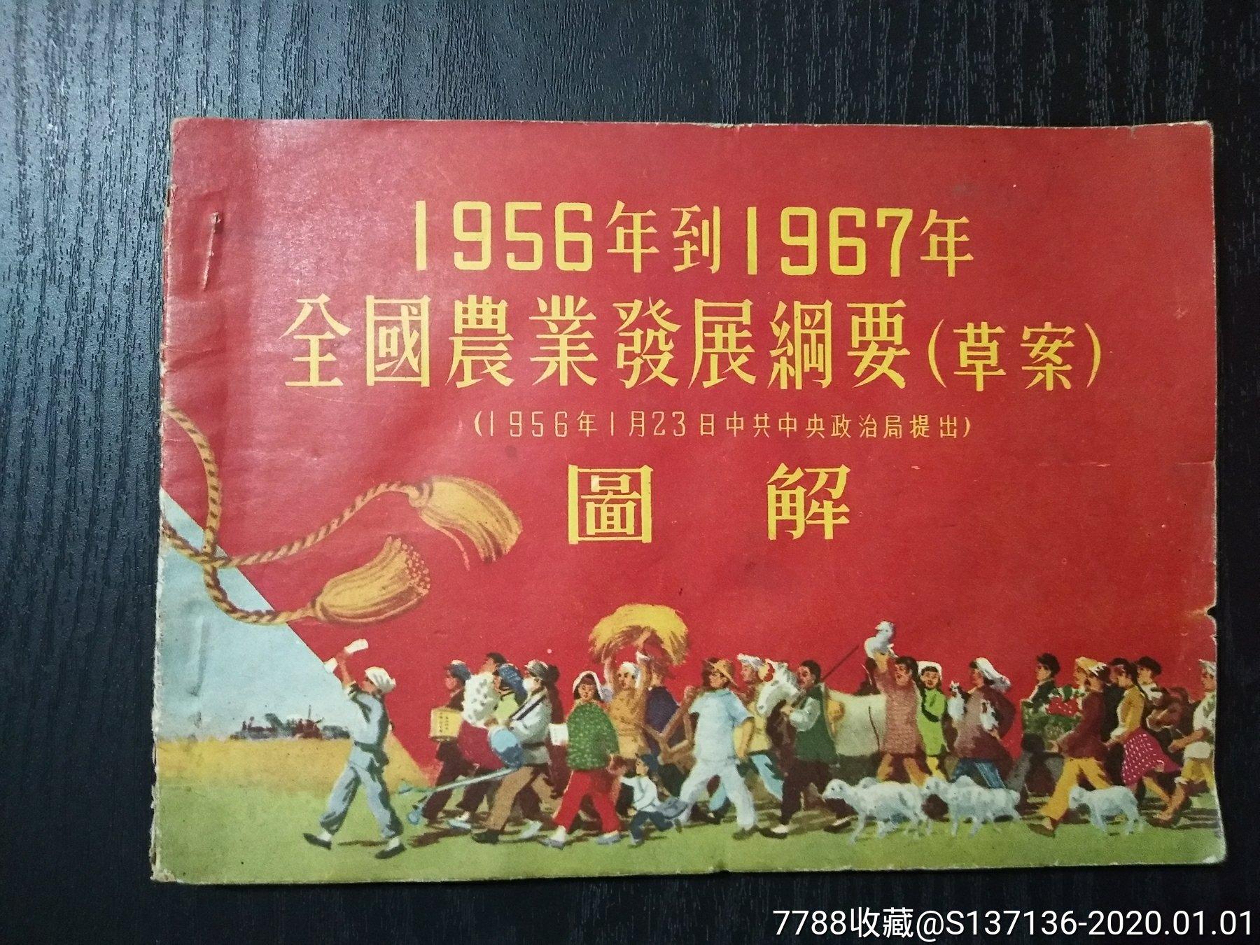老版一印《1956-1967年全���r�I�l展�V要草案�D解》(au22050802)_
