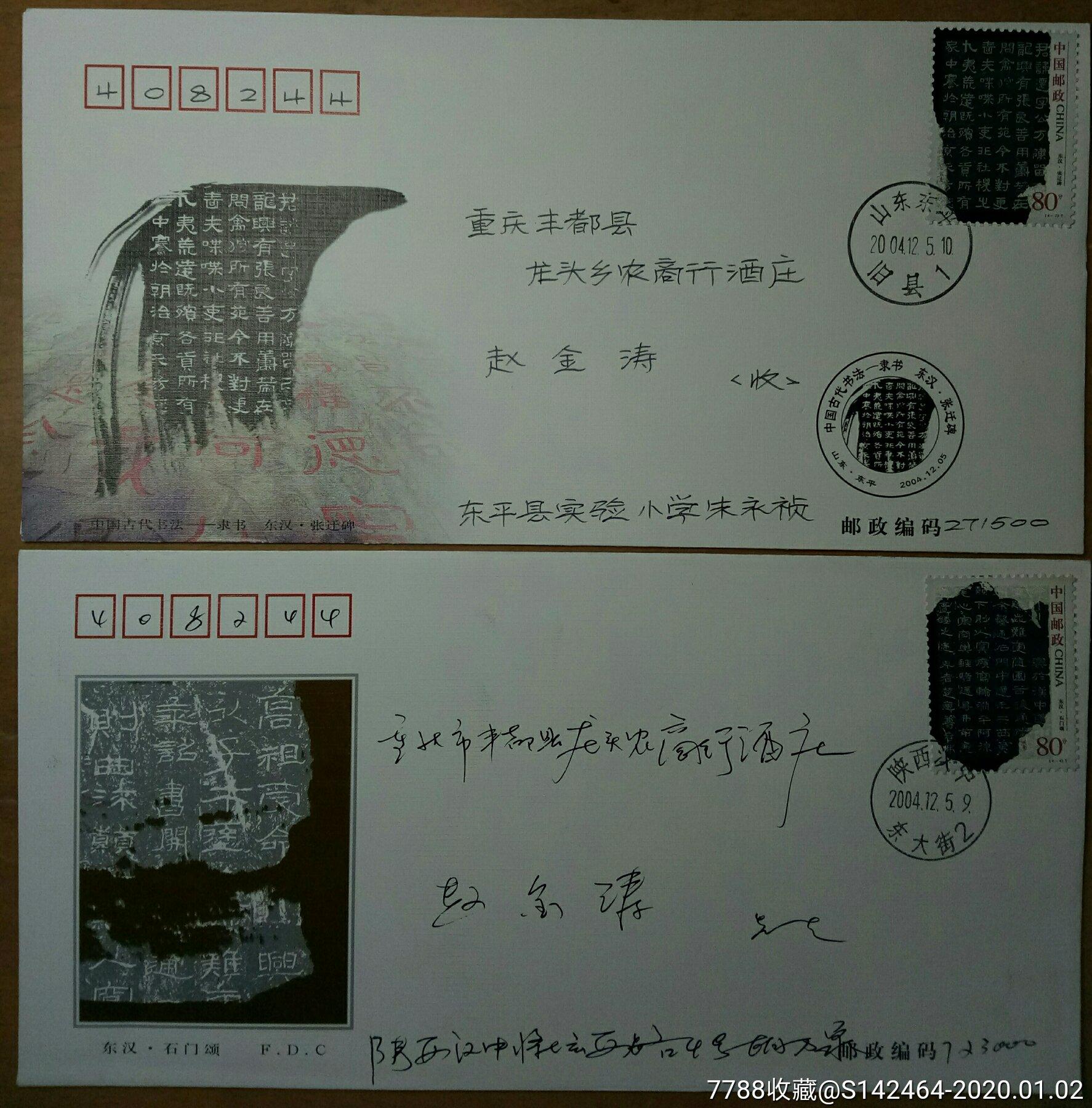 1元:原地封2004《中��古代��法�`��》各主�D原地首日��寄封一套4枚(au22052712)_