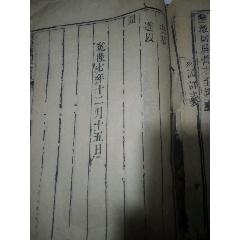 乾隆年间稀有,皇宫大内太医院官吏与药方病历的记载(au22058807)_7788收藏__收藏热线