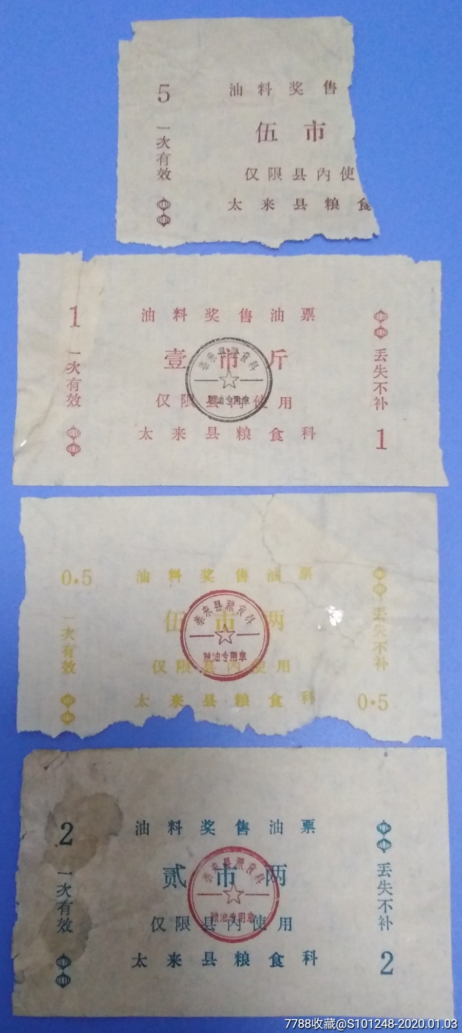 泰�碛土溪�售油票(品弱,2��底皱e版,1斤黑公章,5斤漏印公章)(au22059270)_