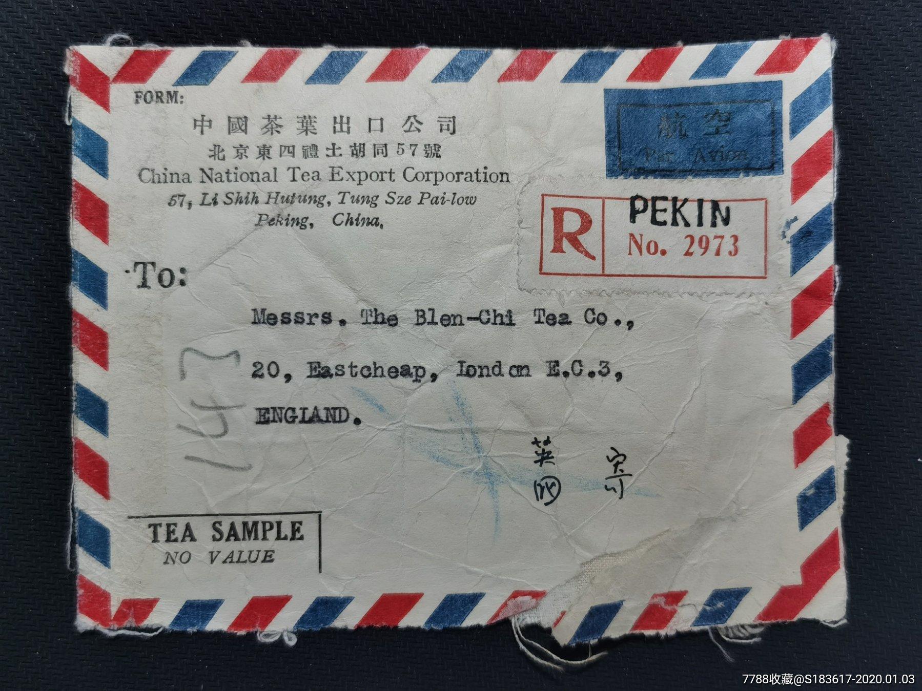 普9较早使用56年航空挂号茶包寄英国_价格3580元_第2张_