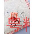 1957年杭州寄安徽,銷天津火車郵局(津浦)2號戳。罕見(au22076131)_7788收藏__收藏熱線